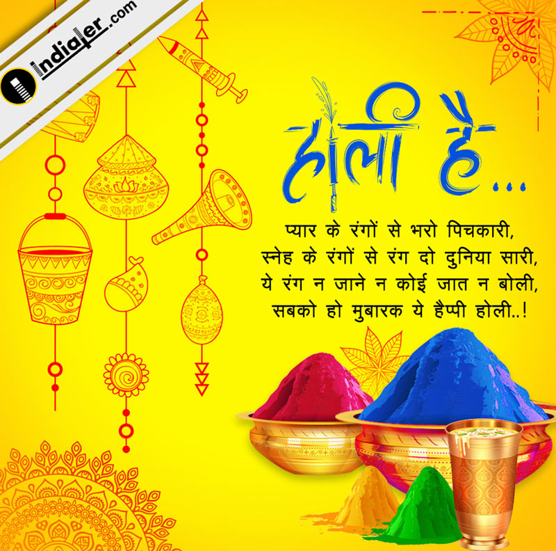 Happy holi wishes in hindi free greetings design indiater happy holi wishes in hindi free greetings design m4hsunfo