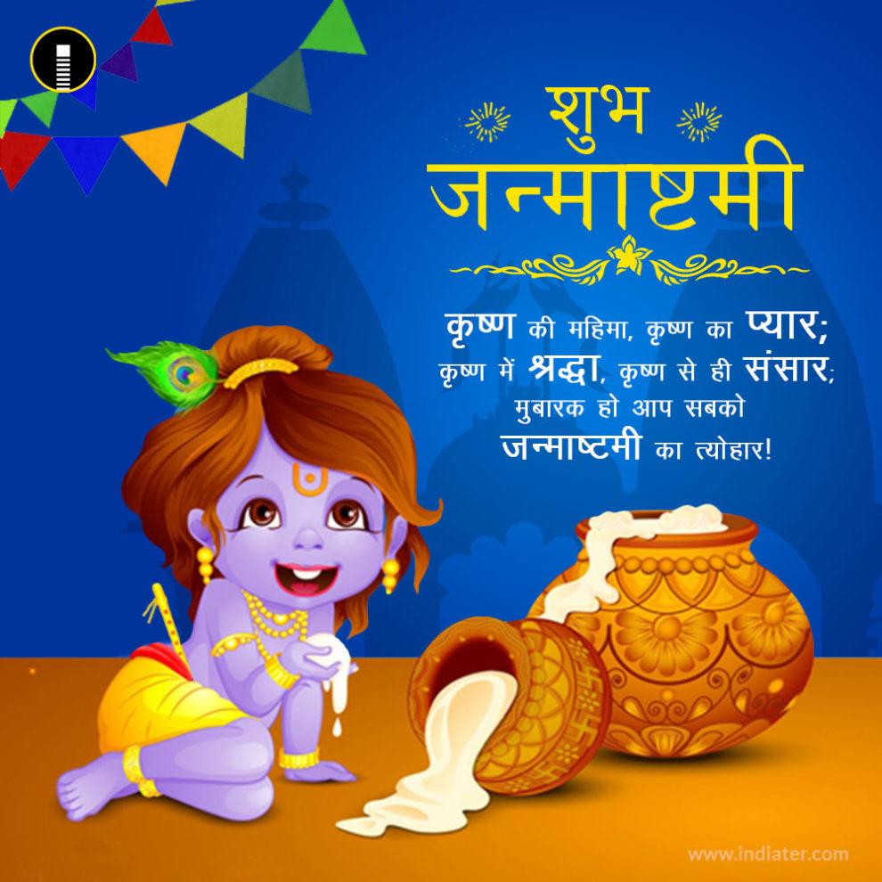 free-happy-janmashtami-greeting-card-with-hindi-quote