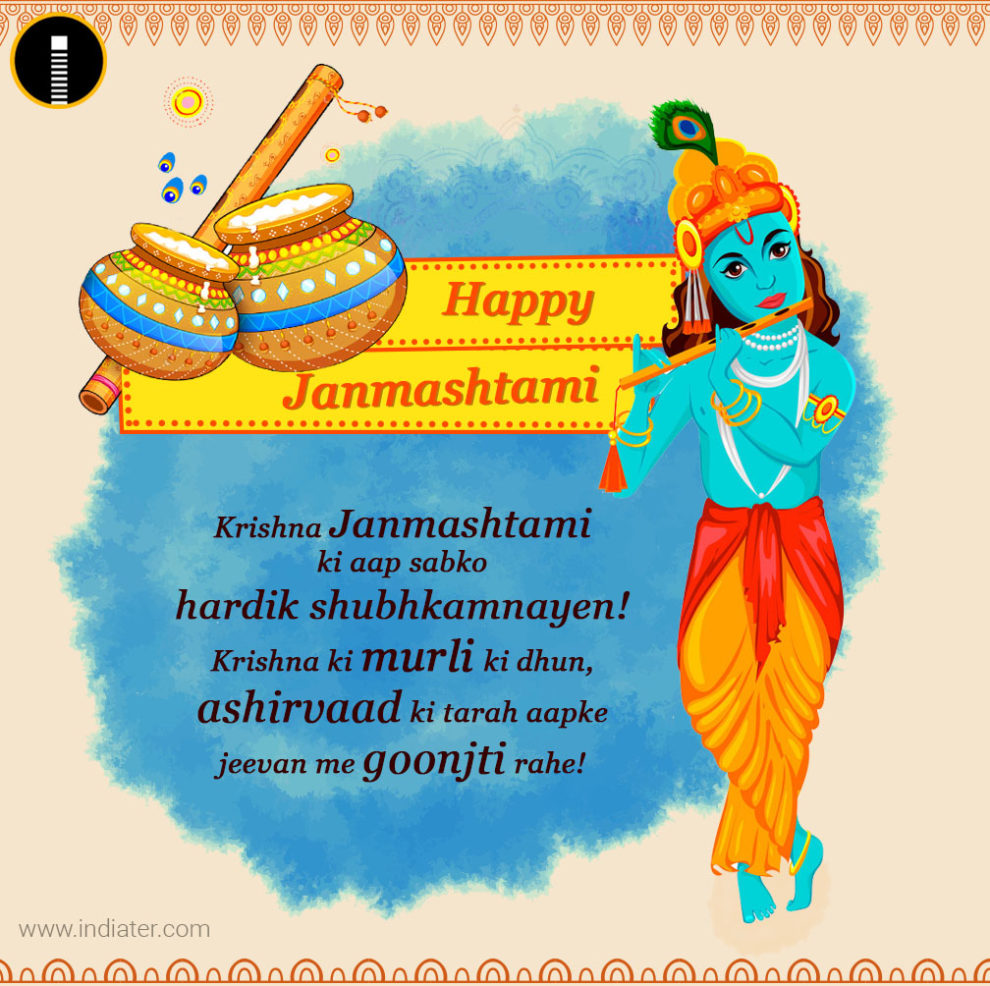 Free happy janmashtami images happy janmashtami greetings card free happy janmashtami images happy janmashtami greetings card m4hsunfo