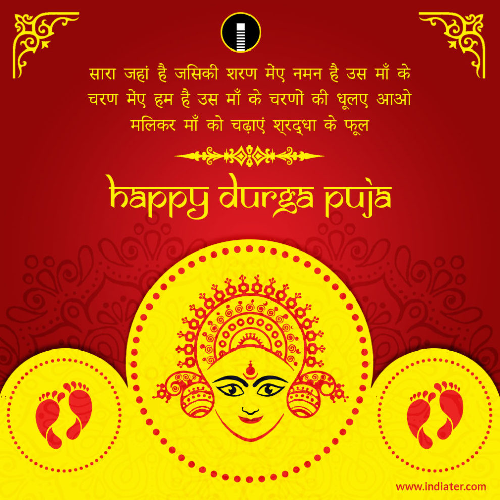 happy-navratri-maa-durga-puja-wishes-greeting-card