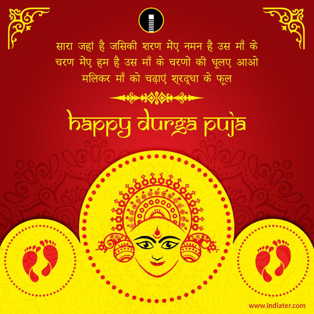 Happy Navratri Maa Durga Puja Wishes Greeting Card
