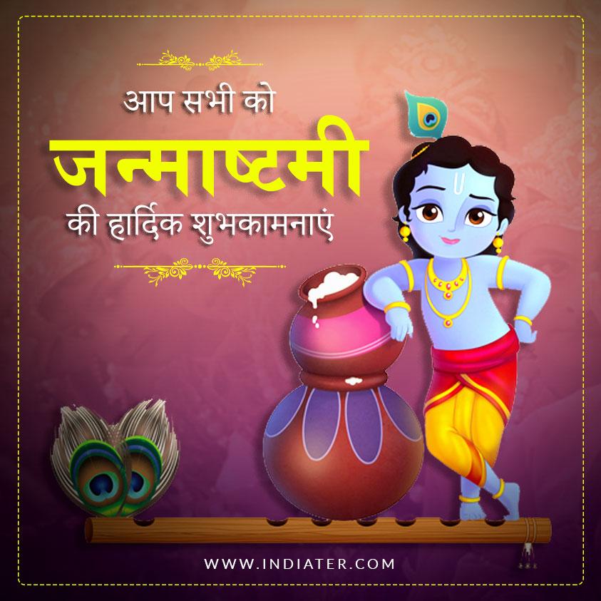 happy janmashtami image with hindi wishes message