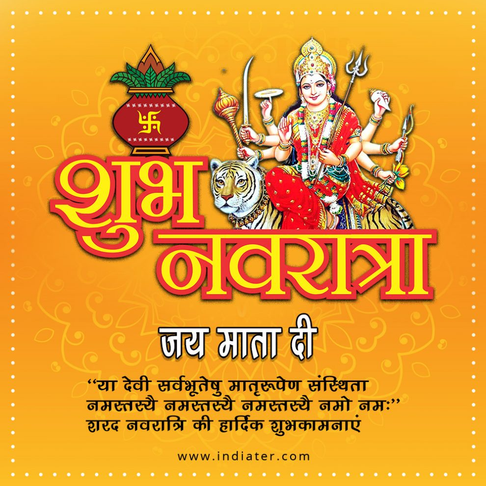 happy navratri jai mata di greetings with hindi message