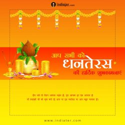 happy-dhanteras-wishes-in-hindi-greetings-free-download